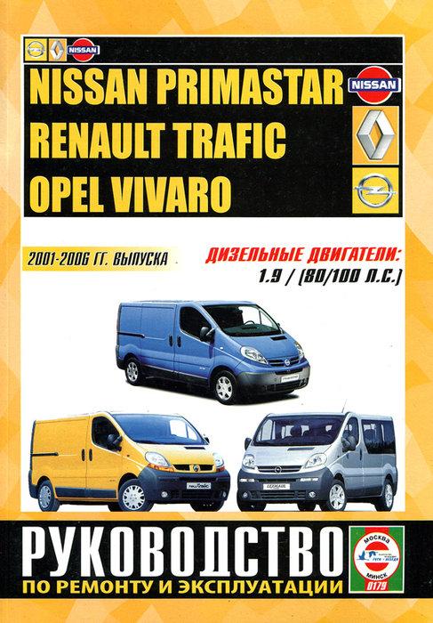 NISSAN PRIMASTAR / RENAULT TRAFIC / OPEL VIVARO 2001-2006 дизель Пособие по ремонту и эксплуатации