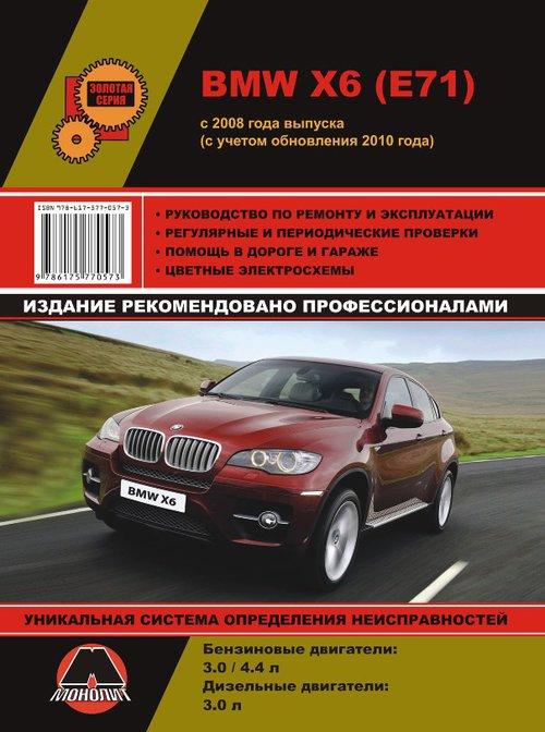 BMW X6 (БМВ Х6) с 2008 и с 2010 бензин / дизель Книга по ремонту и эксплуатации