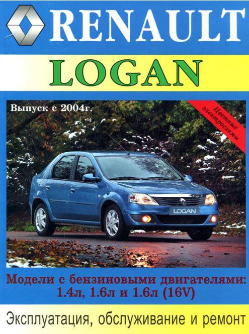 RENAULT LOGAN с 2004 бензин Книга по ремонту и эксплуатации
