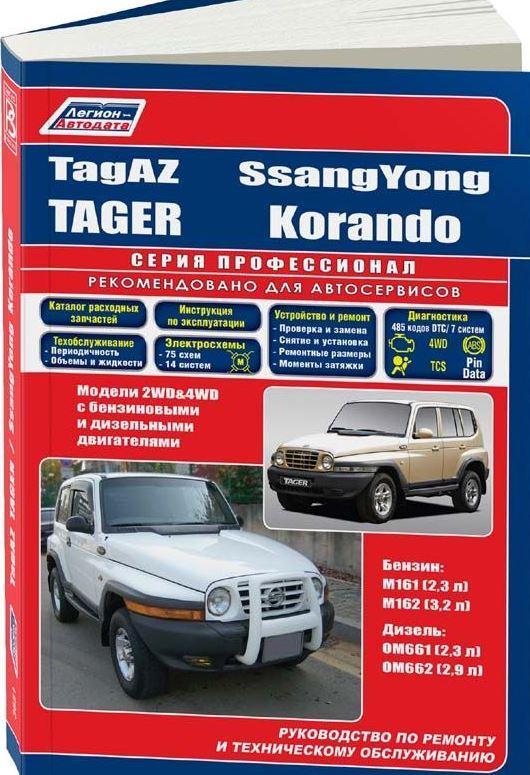 Книга SSANG YONG KORANDO, ТАГАЗ TAGER (Ссангйонг Корандо) бензин / дизель Пособие по ремонту и эксплуатации