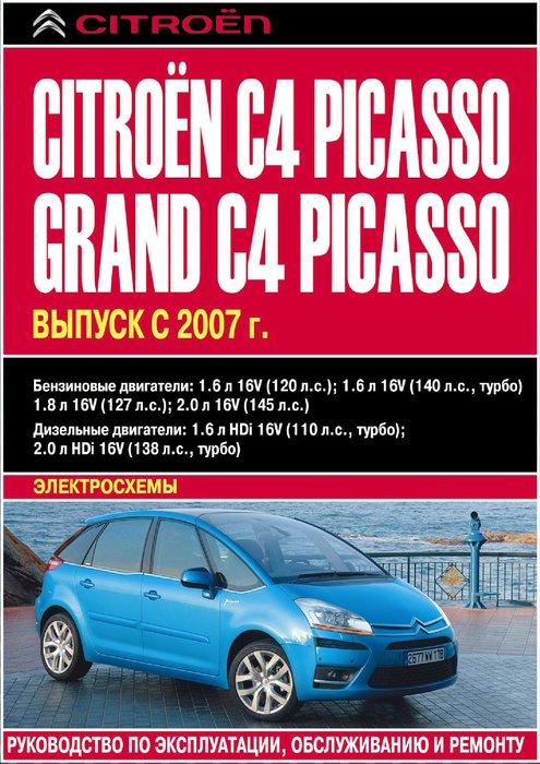 CITROEN C4 PICASSO с 2007 бензин / дизель Инструкция по ремонту и эксплуатации