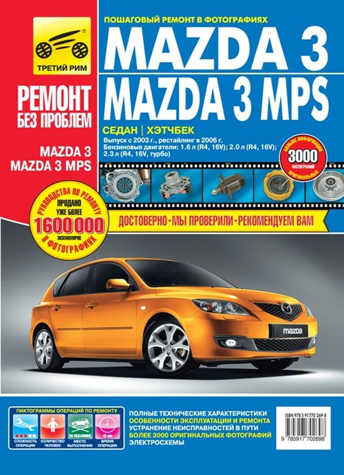Книга MAZDA 3 / MAZDA 3 MPS (Мазда 3 / Мазда 3 МПС) с 2003 и с 2006 бензин Руководство по ремонту и эксплуатации в цветных фотографиях