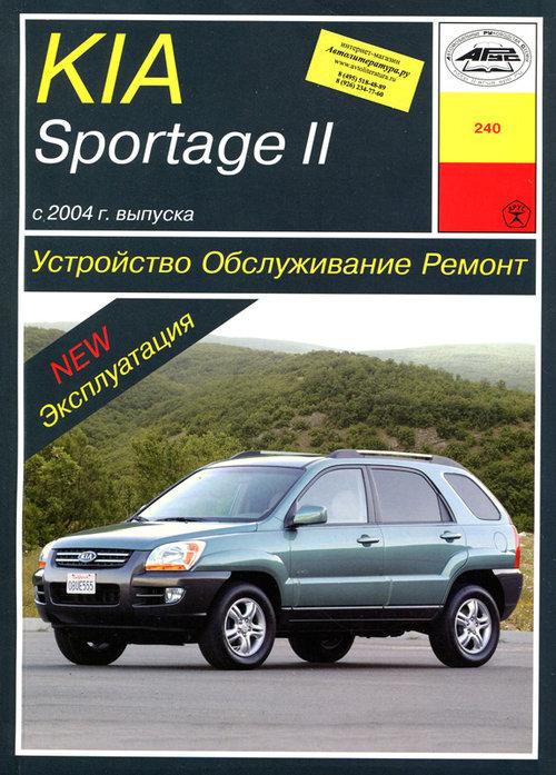 KIA SPORTAGE II с 2004 бензин / дизель Книга по ремонту и эксплуатации