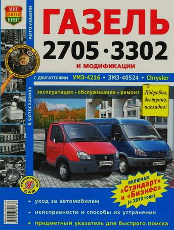 ГАЗ 2705, 3302 Газель, рестайлинг с 2010 - Стандарт, Бизнес Руководство по ремонту цветное. Ремонт в фотографиях