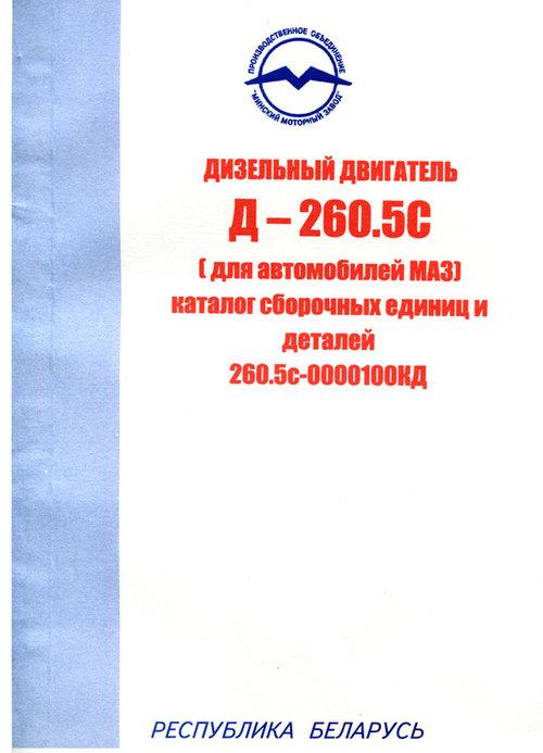 Двигатели Д-260.5Е2-72, Д-260.5Е2-110, Д-260.13Е2-53 Каталог деталей