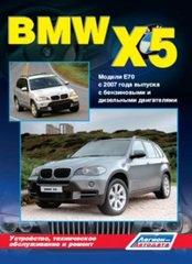 BMW X5 (E70) с 2007 бензин / дизель Пособие по ремонту и эксплуатации