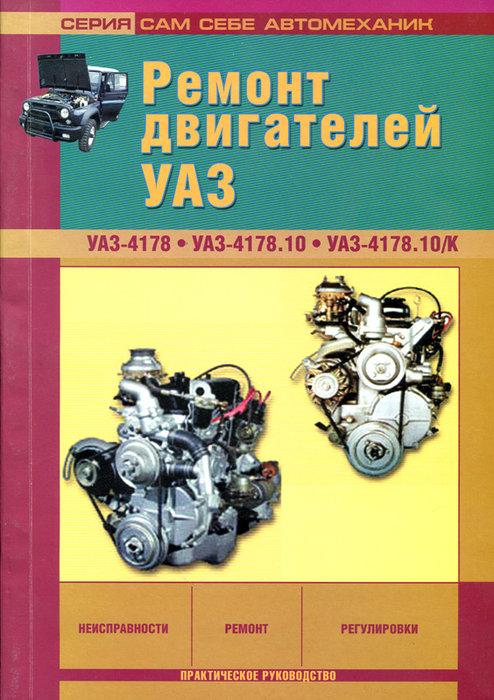 Двигатели УАЗ 4178 / 4178.10 / 4178.10К Руководство по ремонту