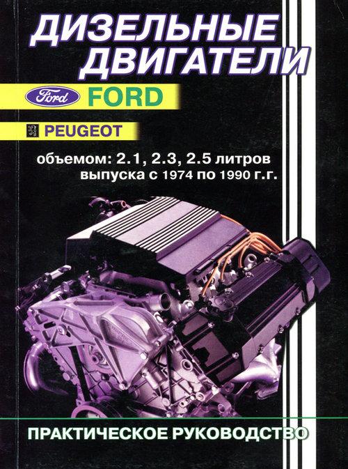 Дизельные двигатели PEUGEOT / FORD 1974-1990 Практическое руководство