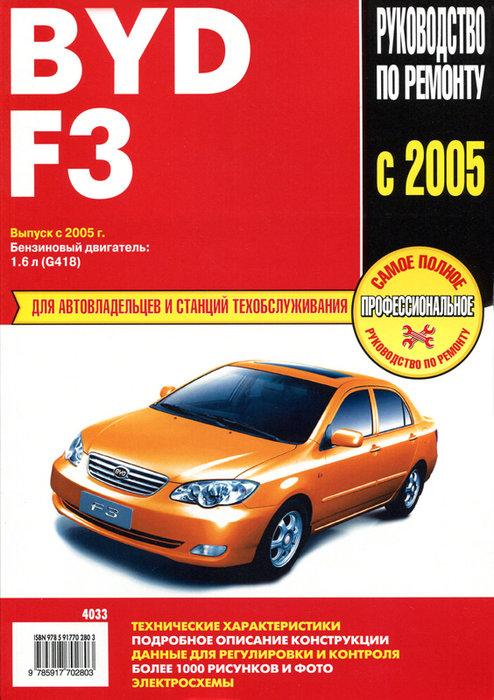 BYD F3 с 2005 бензин Инструкция по ремонту и эксплуатации