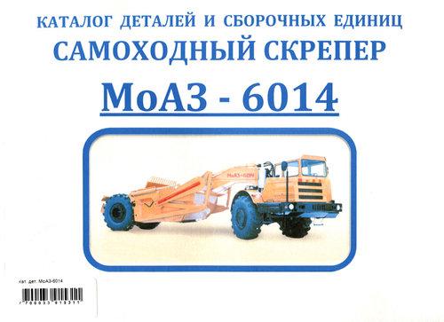 Самоходный скрепер МоАЗ-6014 Каталог деталей