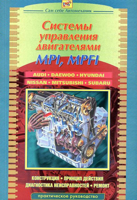 Системы управления двигателем MPI и MPFI