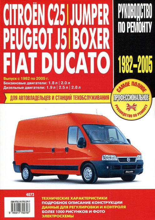 PEUGEOT BOXER / J5, CITROEN C25 / JUMPER, FIAT DUCATO 1982-2005 бензин / дизель Книга по ремонту и эксплуатации