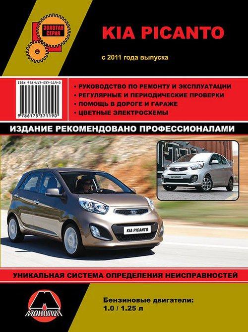 Инструкция KIA PICANTO (Киа Пиканто) с 2011 бензин Книга по ремонту и эксплуатации