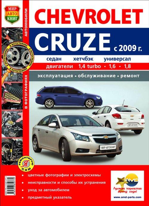 CHEVROLET CRUZE с 2009 бензин Цветная книга по ремонту в фотографиях