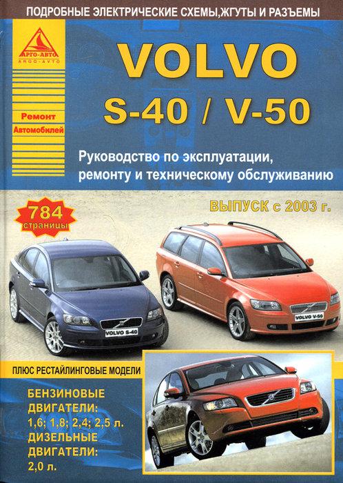 VOLVO S40 / VOLVO V50 с 2003 бензин / дизель Пособие по ремонту и эксплуатации