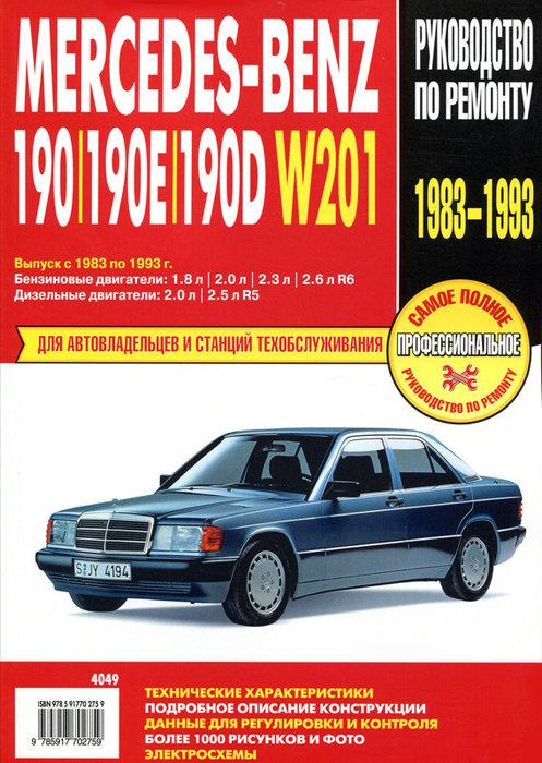 MERCEDES-BENZ 190, 190E, 190D (W 201) 1983-1993 бензин / дизель Пособие по ремонту и эксплуатации