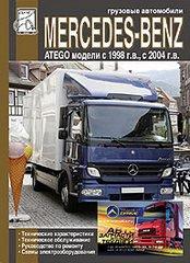 Книга MERCEDES BENZ ATEGO с 1998 и с 2004 Пособие по ремонту и техобслуживанию