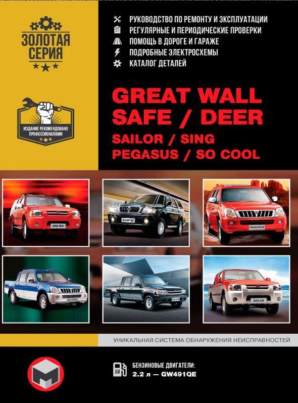 Книга GREAT WALL DEER  (Грейт Вол Дир) бензин Руководство по ремонту и эксплуатации + Каталог деталей