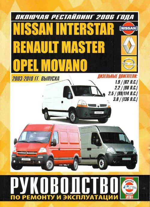 OPEL MOVANO / NISSAN INTERSTAR / RENAULT MASTER 2003-2010 дизель Пособие по ремонту и эксплуатации