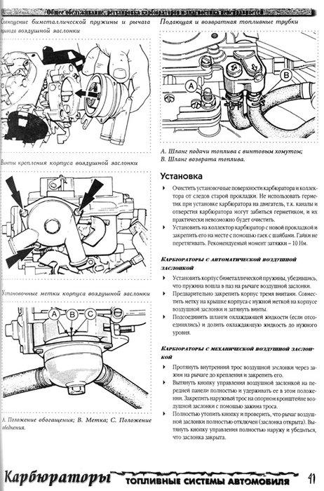 Топливные системы иностранных автомобилей. Карбюраторы Hitachi и Keihin