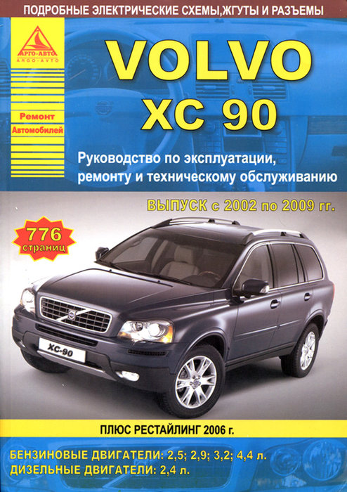 Книга VOLVO XC90 (Вольво ХС 90) с 2002 и с 2006 бензин / дизель Пособие по ремонту и эксплуатации