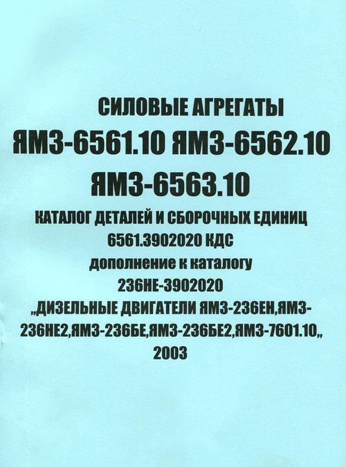 Двигатели ЯМЗ-6561.10, ЯМЗ-6562.10, ЯМЗ-6563.10 Каталог деталей
