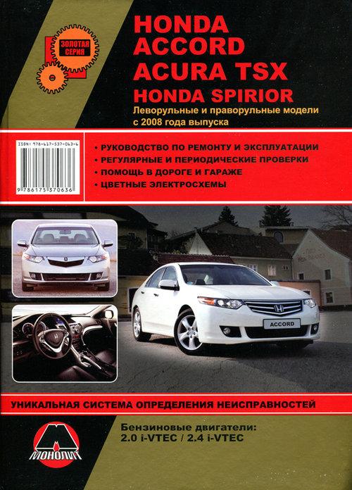 Книга HONDA SPIRIOR / HONDA ACCORD / ACURA TSX (Хонда Спириор) с 2008 бензин Руководство по ремонту и эксплуатации