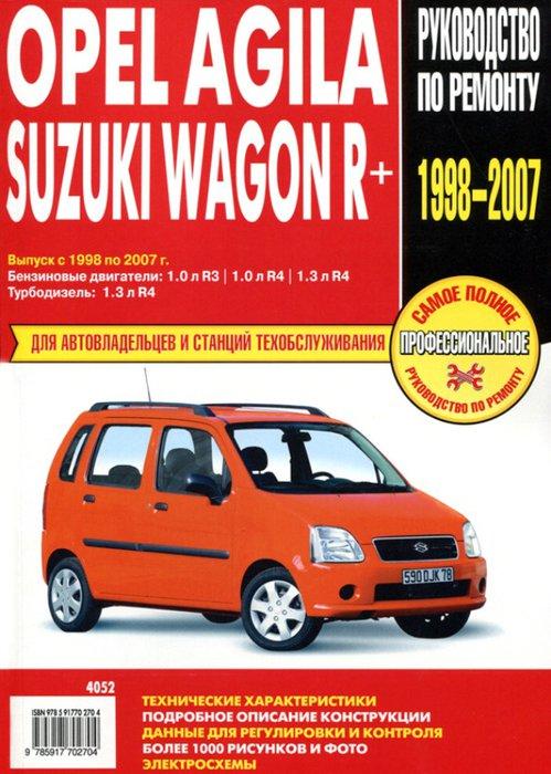 OPEL AGILA / SUZUKI WAGON R+ 1998-2007 бензин / турбодизель Руководство по ремонту и эксплуатации