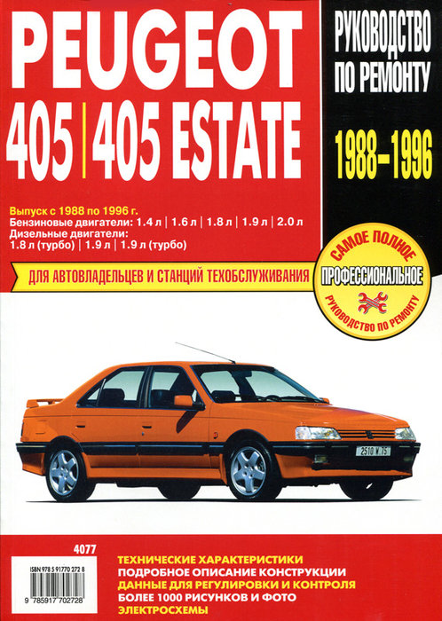 PEUGEOT 405 / PEUGEOT 405 ESTATE 1988-1996 бензин / дизель Пособие по ремонту и эксплуатации