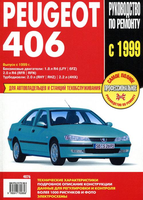 PEUGEOT 406 с 1999 бензин / турбодизель Пособие по ремонту и эксплуатации