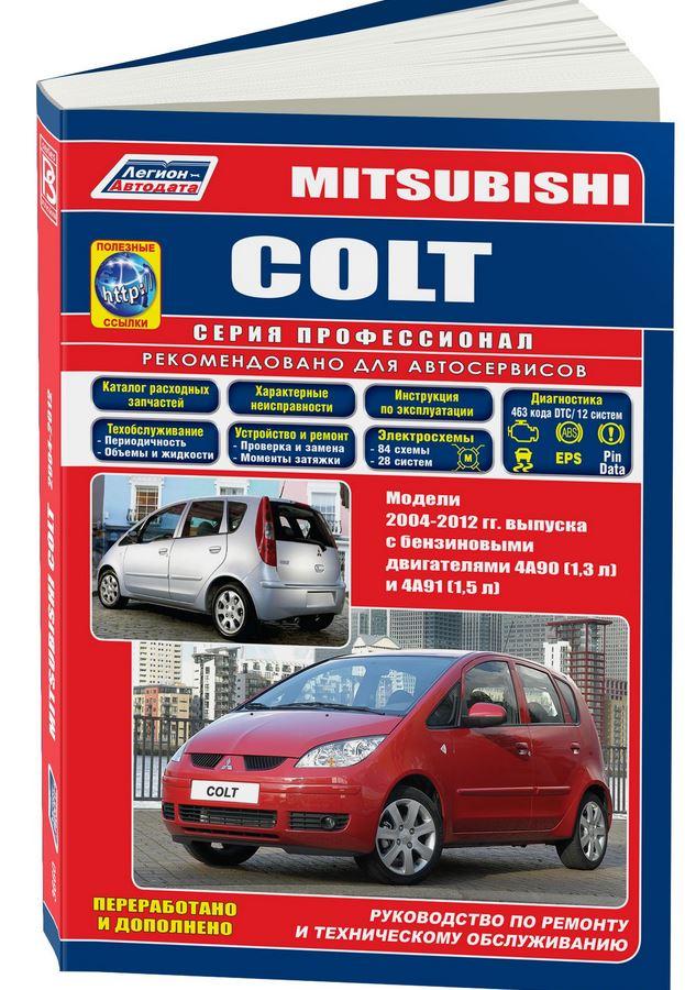 Руководство MITSUBISHI COLT (МИЦУБИСИ КОЛЬТ) с 2004 бензин Пособие по ремонту и эксплуатации