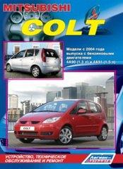 MITSUBISHI COLT с 2004 бензин Пособие по ремонту и эксплуатации