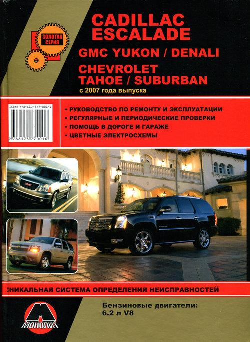 CHEVROLET SUBURBAN (Шевроле Субурбан) с 2007 бензин Книга по ремонту и эксплуатации
