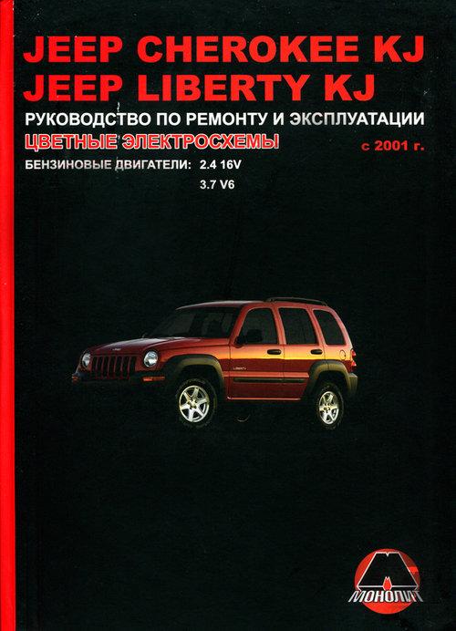 Инструкция JEEP CHEROKEE KJ / LIBERTY KJ (ДЖИП ЧЕРОКИ) с 2001 бензин Пособие по ремонту и эксплуатации