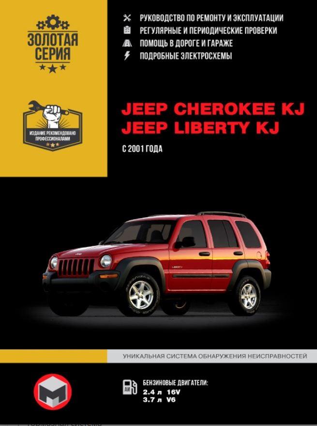 Руководство JEEP LIBERTY KJ / CHEROKEE KJ (Джип Либерти) с 2001 бензин Пособие по ремонту и эксплуатации