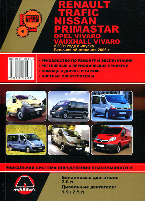 OPEL VIVARO / RENAULT TRAFIC / NISSAN PRIMASTAR / VAUXHALL VIVARO с 2001 и с 2006 бензин / дизель Пособие по ремонту и эксплуатации