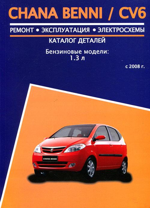 Книга CHANA BENNI / CHANA CV6 (Чана Бенни) с 2008 бензин Книга по ремонту и эксплуатации + Каталог деталей