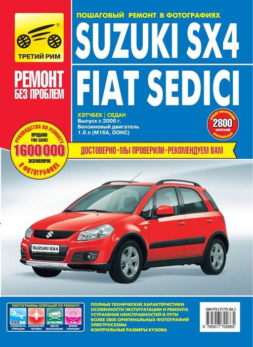 FIAT SEDICI / SUZUKI SX4 (Фиат Седичи) с 2006 бензин Руководство по ремонту в цветных фотографиях