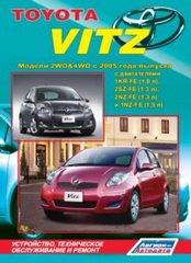 TOYOTA VITZ с 2005 бензин Пособие по ремонту и эксплуатации