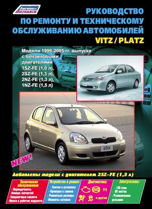 Книга TOYOTA PLATZ / VITZ (Тойота Платц) 1999-2005 бензин Пособие по ремонту и эксплуатации