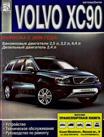 Книга VOLVO XC90 (Вольво ХС90) с 2006 бензин / дизель Пособие по ремонту и эксплуатации