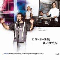 CD-ROM (MP3) Евгений Гришковец и группа Бигуди