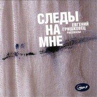 CD-ROM (MP3) Евгений Гришковец. Следы на мне