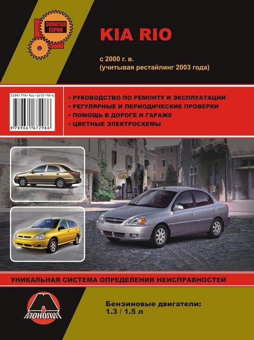 Инструкция KIA RIO (КИА РИО) с 2000 и с 2003 бензин Пособие по ремонту и эксплуатации
