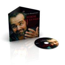 CD-ROM (MP3) Шендерович Виктор. Изюм из булки