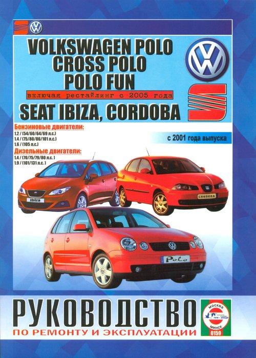 Книга SEAT IBIZA / CORDOBA, VOLKSWAGEN POLO / POLO FUN (Сеат Ибица) с 2002 и с 2005 бензин / дизель Пособие по ремонту и эксплуатации
