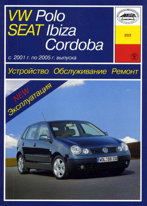 SEAT CORDOBA / IBIZA, VOLKSWAGEN POLO 2001-2005 бензин / дизель Руководство по ремонту и эксплуатации