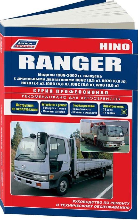 Руководство HINO RANGER (Хино Рейнджер) 1989-2002 дизель Книга по ремонту и эксплуатации