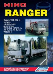 HINO RANGER (Хино Рейнджер) 1989-2002 дизель Книга по ремонту и эксплуатации