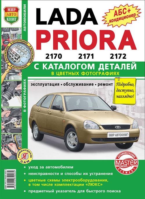 ВАЗ 2170 LADA PRIORA Пособие по ремонту в цветных фотографиях + Каталог деталей